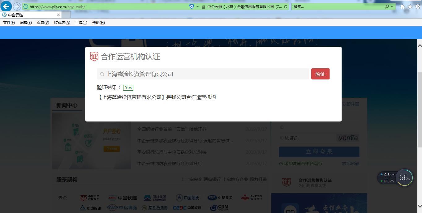 上海滩花园洋房_中企云链票转信(银票、商票)_上海市企业服务云